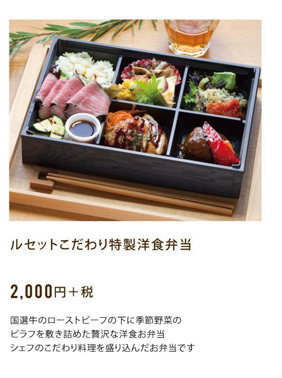 bento_2000kodawari3