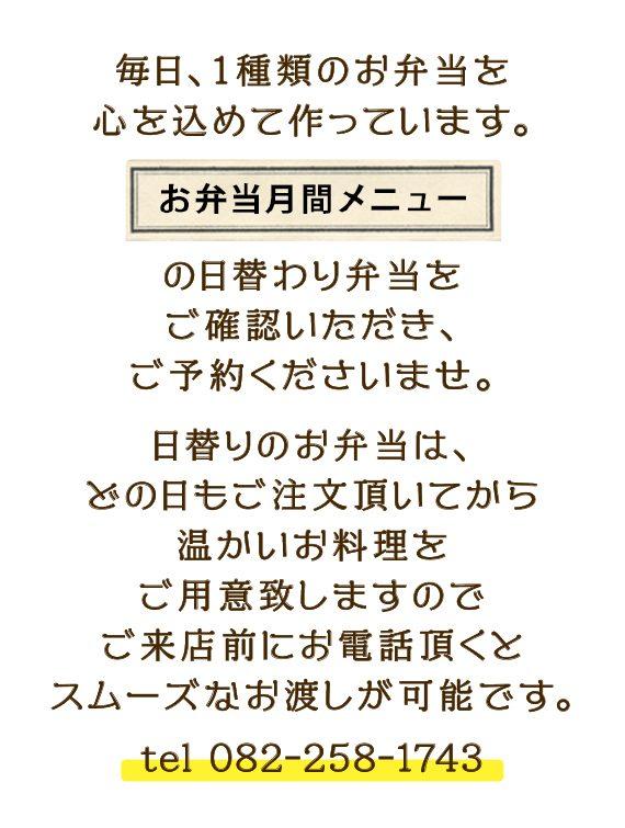 bento_higawarisetsumei1