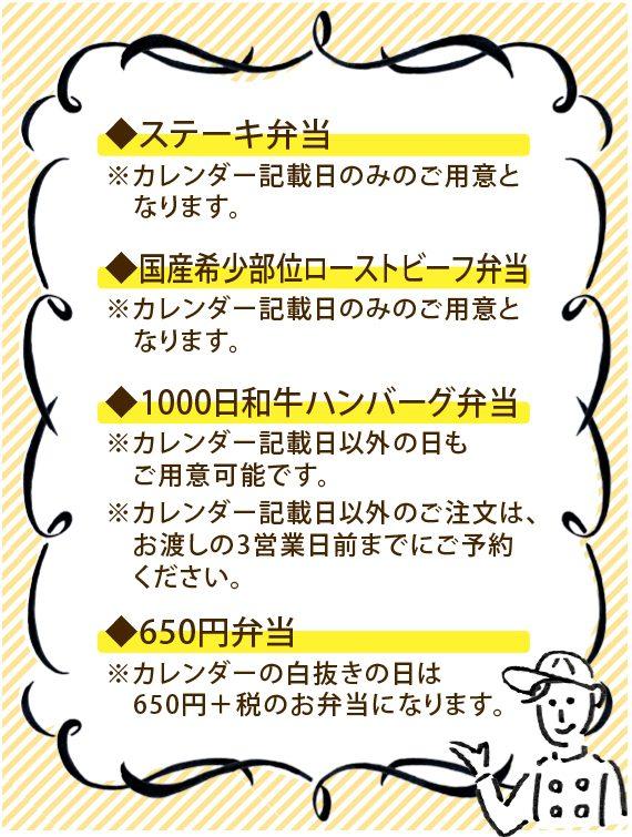 bento_higawarisetsumei2