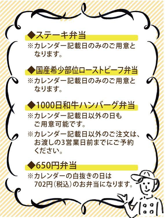 bento_higawarisetsumei2_0401