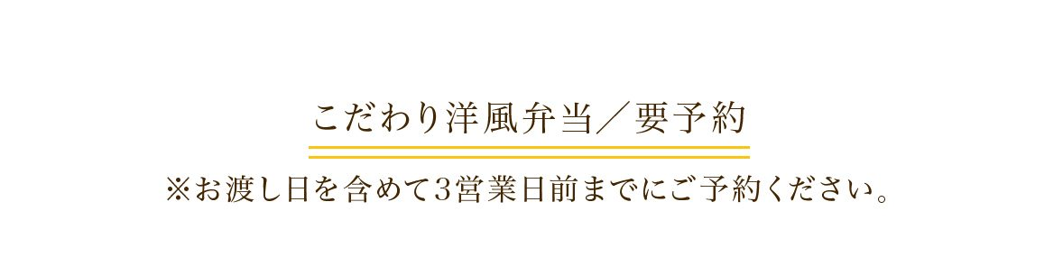 bento_kodawarimidashi_2