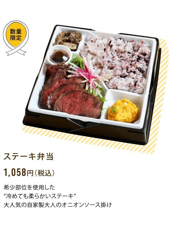 bento_steak3_0511