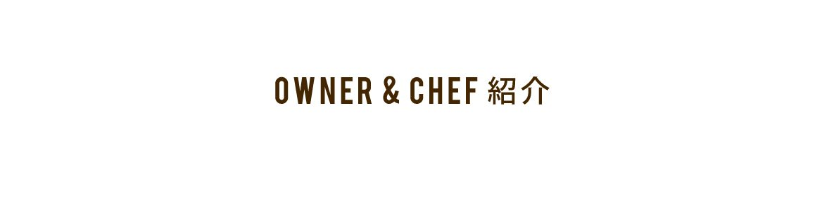 chef_midashi