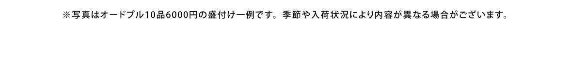 hors_chushaku2